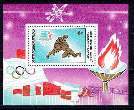 Mongolia 1984 - JO Los Angeles, colita neuzata