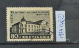 TS21 - Timbre serie Bulgaria - 1954, Stampilat