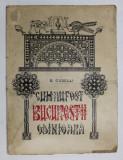Cum au fost Bucurestii odinioara cu chipuri si icoane de D.Caselli - Bucuresti, 1935