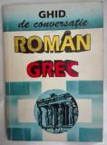 Ghid de conversație român-grec
