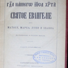 SFANTA EVANGHELIE A DOMNULUI NOSTRU IISUS HRISTOS - SANKT PETERSBURG, 1894