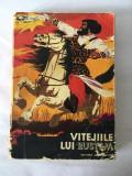 VITEJIILE LUI RUSTEM - Romulus Dinu - Ilustratii: D. Sbiera - 1979, 225 p.