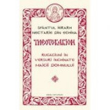 THEOTOKARION. Rugaciuni in versuri inchinate Maicii Domnului - Sfantul ierarh Nectarie de Eghina