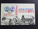 "Colita Expozitia Filatelica 140 de Ani "" Cap de Bour"" MNH, Nestampilat"