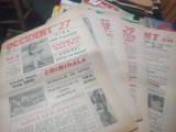 Ziarul Occident . Lot .