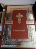 EVANGHELIA in piele, Octoih Mare, Molitfelnic, Liturghier, Mineiul, Triodul