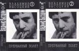Caseta audio: Vladimir Vîsoțki - Zbor întrerupt ( 2 casete originale )