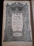 Carte evreiasca Dej 1914 Vilnius religioasa