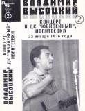 """Caseta audio: Vladimir Vîsoțki - Concert in centrul """"Yubileiny"""" din Ivanteevka"""