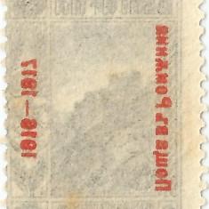 România, Poşta bulgară 1a/1917, eroare, abklatsch, MNH