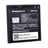 Acumulator Lenovo A690 A370 A530 BL194