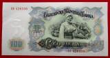 Bulgaria 100 leva 1951 UNC **