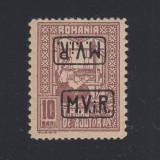 ROMANIA 1918 OCUPATIA GERMANA  EROARE SUPRATIPAR DUBLU SI RANVERSAT MNH, Nestampilat
