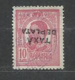 TSV$ - 1918 LP 11 D TAXA DE PLATA 10 BANI CU SUPRATIPAR RASTURNAT STAMPILAT