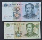China 10 yuan 2005 1 yuan 1999