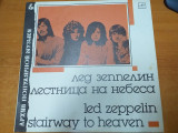 AS - LED ZEPPELIN - STAIRWAY TO HEAVEN (DISC VINIL, LP)
