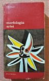 Morfologia artei. Editura Meridiane, 1979 - M. S. Kagan