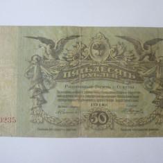 Cumpara ieftin Raritate! Rusia/Ucraina 50 Ruble 1918 Odesa