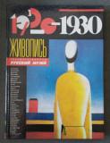 Artă sovietică în Muzeul Rus de Stat: 1920-1930 (album limba rusă)
