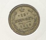 Moneda din argint Rusia Ţaristă 15 KOPEICA 1912 stare foarte buna