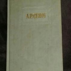 Povestiri (1885)  / de A. P. Cehov OPERE vol. 3 cartonat