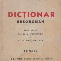 Dictionar ruso-roman (Editia a V-a)