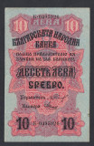 A5316 Bulgaria 10 leva ND 1916