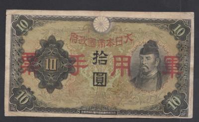 A1839 China Japan Japonia 10 yen 1938 foto