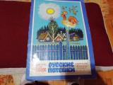 CARTE POEZIE URSS 1980 FORMAT MARE 10 PLANSE