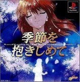 Joc PS1 Yarudora Series Vol. 2: Kisetsu o Dakishimete