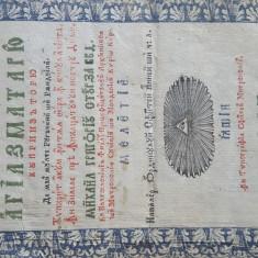 Carte religioasă veche chirilică 1845
