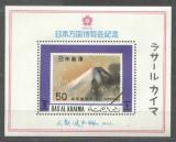 Ras Al Khaima 1970 Expo '70 Osaka, perf. sheet, MNH S.070