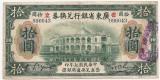 China Provincial Bank of Kwang Tung 10 Dollars 1918 STAMPILAT VF