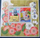 Japonia-Anul Nou 2008 - Anul Șobolanului, Nestampilat