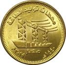 Egipt 50 Piastres 2019 - (Power Stations) 23 mm, CL10, KM-New UNC !!!