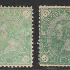 1890-1891 Romania - Carol Cifra in 4 colturi / 2 x 5 bani filigran Stema si fara, Regi, Nestampilat