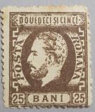 Romania 1872 Carol I cu barba 25 bani dantelat, nestampilat. Vezi foto!!!