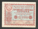 RUSIA  URSS / UCRAINA  5  KARBOVANTIV / 5 RUBLE 1958 [3] BILET DE LOTERIE / LOTO