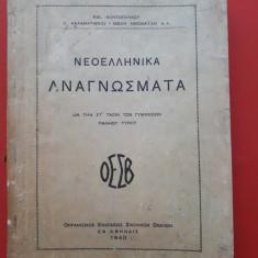 NEOELLINIKA Carte in limba greaca × an 1940