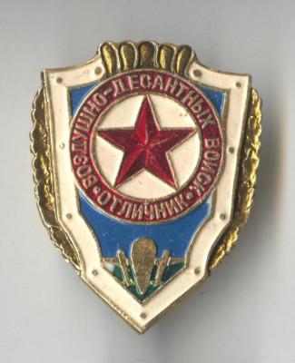 Insigna AVIATIE  - CCCP - Armata rusa - Rusia - AVIATIA MILITARA foto