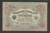 RUSIA TARISTA  3 RUBLE 1905 ( 1912 ) [26]  P- 9c.b8 , SHIPOV & SOFRONOV ,  XF