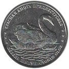 Transnistria 1 Ruble  2018 - (Lebada) 22 mm, KM-New UNC !!!