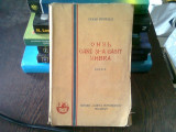 OMUL CARE SI-A GASIT UMBRA - CEZAR PETRESCU,prima editie