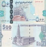 Yemen 500 Rials 2007 NC