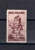 ROMANIA 1954 - 450 ANI DE LA MOARTEA LUI STEFAN CEL MARE - LP 364