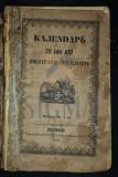 CALENDAR PE 140 ANI ASEZAT PE SAPTE PLANETE, 1861, Bucuresti