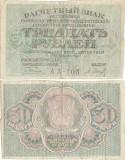 1919, 30 Rubles (P-99a.2) - Rusia