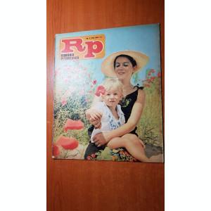 romania pitoreasca iunie 1982-art. si foto sfantu gheorghe,jud dolj si valcea