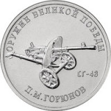 Rusia 25 Rubles 2020 - (Weapons Designer Pyotr Goryunov) 27 mm KM-New UNC !!!