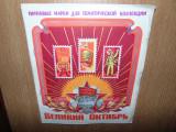 ALBUM TIMBRE RUSIA, Stampilat